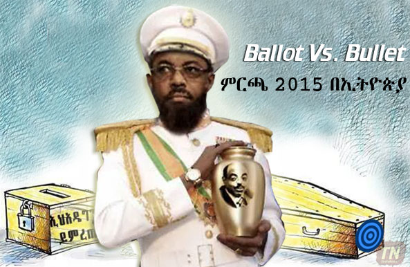 Ethiopia: Andenet and Semayawi Parties Merge