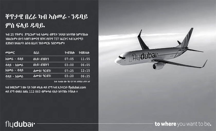 fly-dubai-asmara-ads