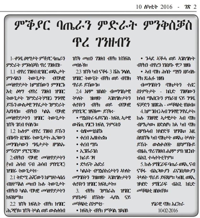 BOE-nakfa-transaction-notice