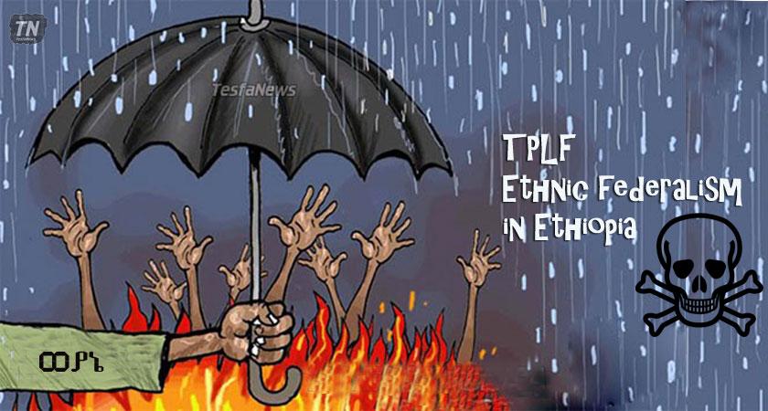 Ethnic Federalism, Ethiopia's Most Serious Existential Problem