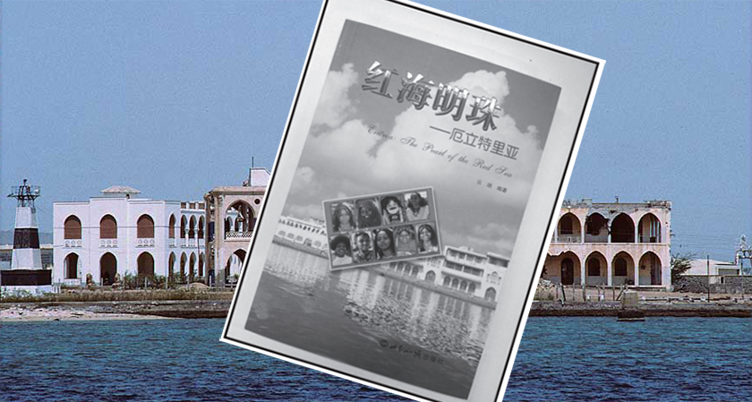 pearl of red sea book for Chinese Readers