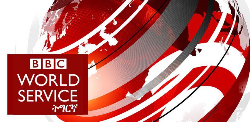BBC Launches [Propaganda] Websites for Ethiopia and Eritrea