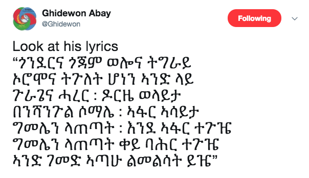 Teddy Afro lyrics - Eritrea