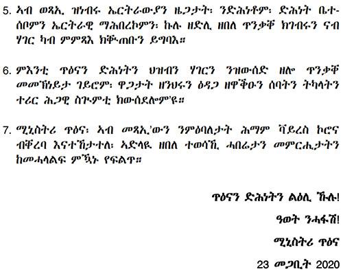 Eritrea Ministry of Health COVID-19 Public Guidelines (No. 3)