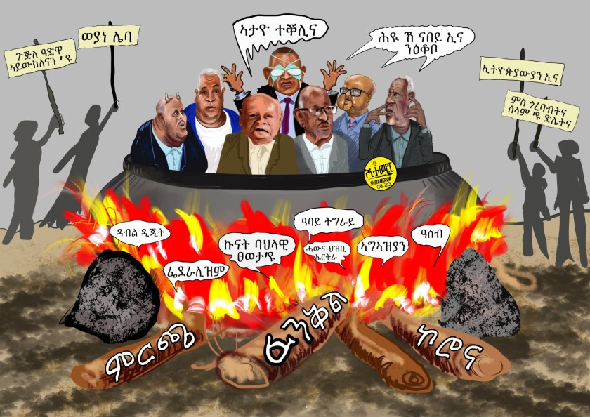 TPLF leadership has been deluded into believing that 'Eritreans treat Tigryans with contempt,""