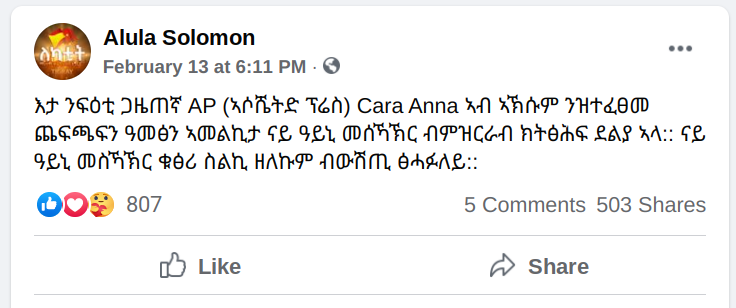 AP news writer Cara Anna contacted Alula Solomon for witness